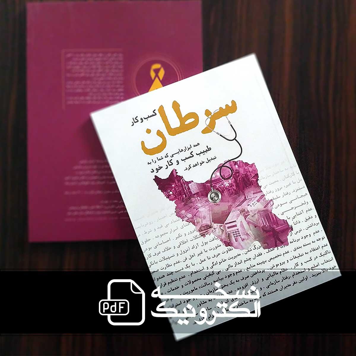 سرطان کسب و کار علی شیخ زاده
