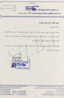 حکم مشاور اقتصادی شرکت هلیکوپتری ایرانیان