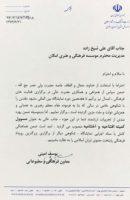 ابلاغ مسئولیت کمیته افتتاحیه و اختتامیه هفدهمین نمایشگاه بین المللی کتاب مشهد