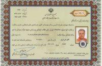 مجوز | موسسه فرهنگی | علی فروتن