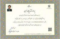 مجوز | علی شیخ زاده
