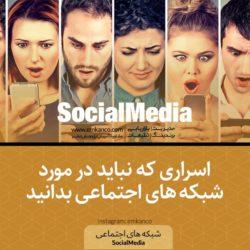 اسراری-که-نباید-از-شبکه-های-اجتماعی-بدانید-یاسر-سلیمانی-شبکه-های-غیراجتماعی