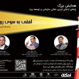 امکان سه رویداد همایشی را در سه شهر کشور میزبانی میکند.